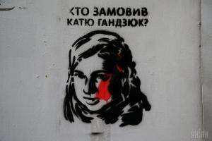 Украина, Херсон, Криминал, Мер, Миколаенко, Гандзюк, Нападение.