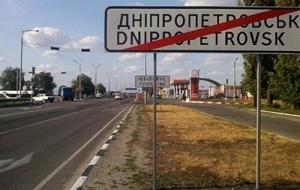украина, днепропетровск, верховная рада, происшествия, общество