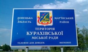 курахово, днр, украинская армия, отступление