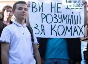 митинг, выпускники, вно, зно, министерство образования, украина, пикет, общество, новости,