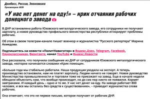 ДНР, ЛНР, восток Украины, Донбасс, Россия, армия, Казанский