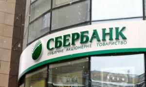украина, экономика, политика, россия, сбербанк, убытки