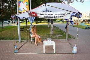 Москва, Россия, Донбасс, Новороссия, палатки, сбор средств, помощь