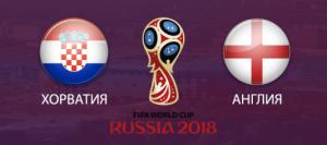россия, чм-2018, Хорватия – Англия скандал, чемпионат мира, полуфинал, 1/2, онлайн, сборные, когда начало, турнир, обзор матча, live