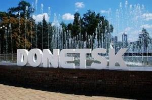 донецк, фонтаны