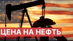 Трамп, Нефть, Цена, Продажи, США.