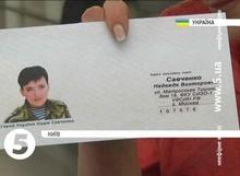 """украина, россия, надежда савченко, """"укрпочта"""""""