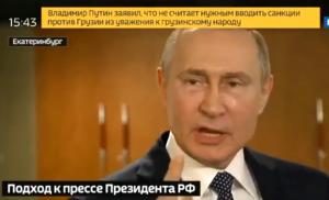 Россия, агрессия, Путин, политика, Грузия, видео, санкции, ведущий