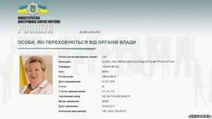 Ульянченко, СБУ, розыск, администрация президента, МВД Украины