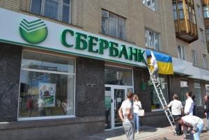 украина, россия, сбербанк, экономика, скандалы, путин, греф, аваков