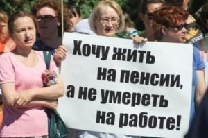 пенсия, россия, путин, скандал, реформа, общество
