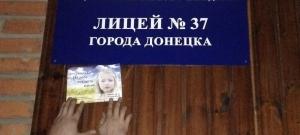 фашик донецкий, днр, донецк, листовки, сбу, партизаны, патриоты, мгб днр, терроризм, армия россии, донбасс, фото, новости украины