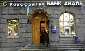 Райффайзен Банка Аваль, ато, донецк ,луганск, общество, экономика, бизнес, новости украины