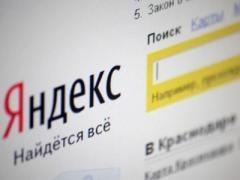 Яндекс, социальная сеть, поиск, олимпиада, Сочи