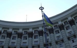Кабинет Министров Украины, план реформ 2014 - 2016