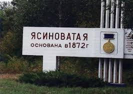 Ясиноватая, Донецкая область, Донбасс, юго-восток украины, происшествия, ато, СНБО