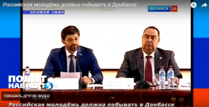 ЛНР, Краснодон, экскурсии из России на Донбасс