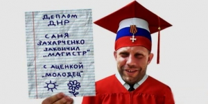 захарченко, днр, донецк, терроризм, высшее образование, студенты, выпускники, донбасс, новости украины