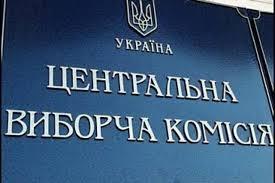 новости Украины, ЦИК, местные выборы, выборы-2015, политика, общество