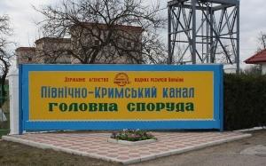 Херсон, губернатор, Крым, вода, продажа, цены, мир