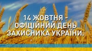 порошенко, день, защитника, отечества, поздравление, празднование, дата