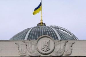 верховная рада, политика, общество, киев, новости украины, наливайченко, сбу