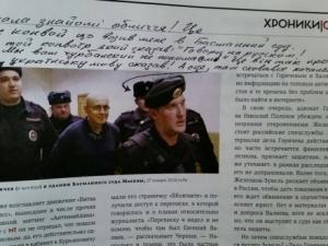 украина. савченко, россия, донбасс, луганск, лнр, ато