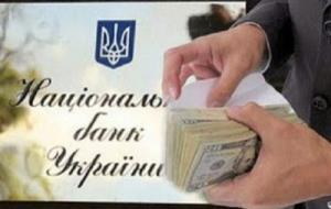 Новости Украины, НБУ