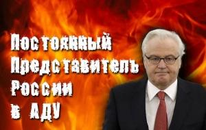 С конца прошлого года умер восьмой российский дипломат: скончался глава торгпредства РФ в Нидерландах Черевко - Цензор.НЕТ 2072