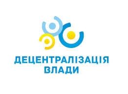 украина, общество, политика, децентрализация, экономика