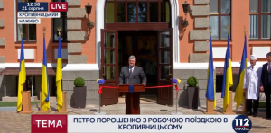 Крапивницкий, Петр Порошенко, Президент Украины, реконструкция детской больницы