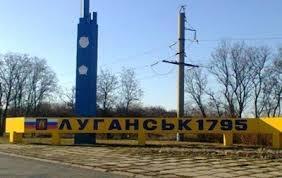 Луганская область, Юго-восток Украины,происшествия, АТО, Донбасс,общество