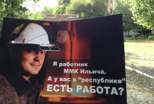фашик донецкий, листовки, донецк, днр, терроризм, чп, происшествия, донбасс, новости украины, фото