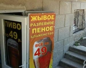 крым, аннексия, русский язык, хунта, бар, ошибки, севастополь, фото, россия, новости украины