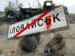 АТО, ДНР, Иловайский котел, восток Украины, Донбасс, Россия, армия, ВСУ, потери