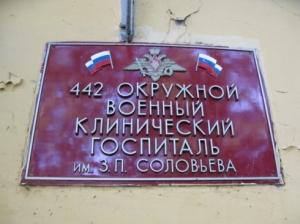 санкт-петербург, общество, армия россии, убийство, госпиталь