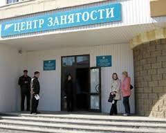 луганск, центр занятости, ато, прекращение работы