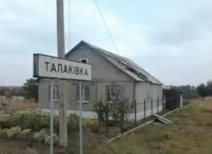 талаковка, общество, мвд украины, происшествия, восток украины, донбасс
