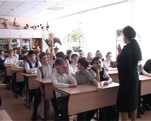Образование, школа, урок, Украина, единая, страна