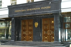 Украина, криминал, Генпрокуратура, политика, общество, Андрей Клюев, Киев