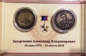 ДНР, ЛНР, восток Украины, Донбасс, боевики, монеты, захарченко