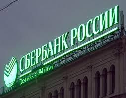 Сбербанк, Альфабанк, Россия, Донбасс, АТО, банки, финансы, банкоматы