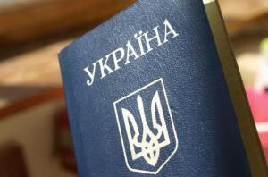 ДНР, донбасс, АТО, сепаратисты, ЛНР, ОРДО, ОРЛО, донецк, луганск, паспорт украины в днр, паспорт украины в лнр, паспорт лнр, паспорт днр