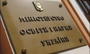 мон, минобразования, научно-техническое сотрудничество, россия, украина, фольксваген