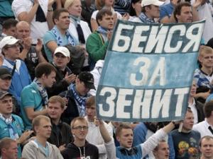 Зенит, Гент, Лига Чемпионов, Бельгия, фанатыиз России, запретили посещение матча