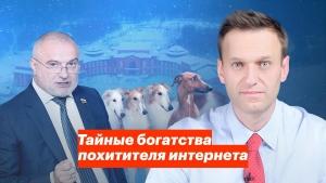 Россия, Блокировка, Интернет, Навальный, Коррупция, Клишас.