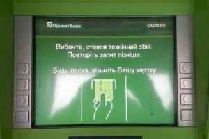 приватбанк, сбой, украина, банк, оплата, приват24, проблема