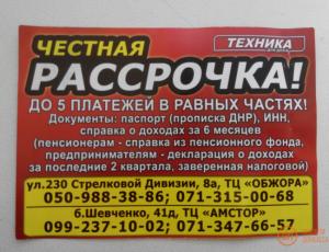 днр, донецк, кредиты, бытовая техника, рассрочка, фото, фотофакт, лнр, луганск, донбасс, финансы, новости украины