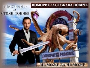 болгария, выборы, агитация, кандидаты