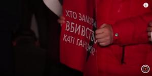 Катарина Гандзюк, новости, реквием памятиЮ, митинг, КУиев, Украина,Херсон